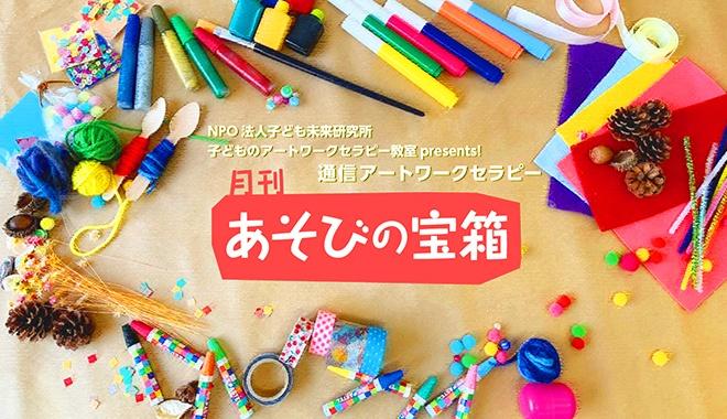 通信アートワークセラピー「月刊あそびの宝箱」始まります。