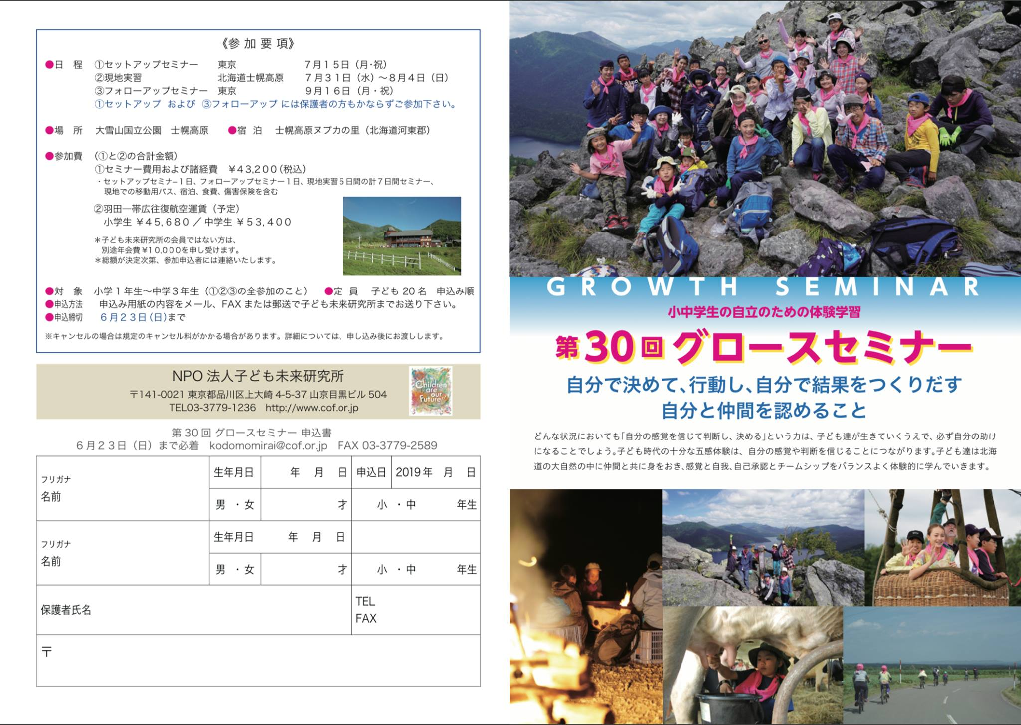 【満員御礼】第30回グロースキャンプ